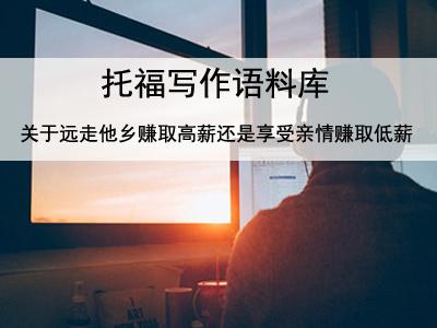 托福写作语料库 关于远走他乡赚取高薪还是享受亲情赚取低薪