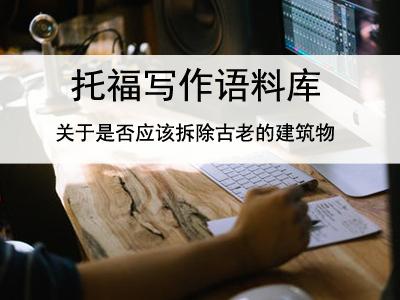 托福写作语料库 关于是否应该拆除古老的建筑物