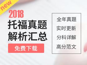 2018年托福真题解析汇总