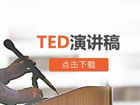 世界名校公开课 TED演讲最受欢迎排行榜