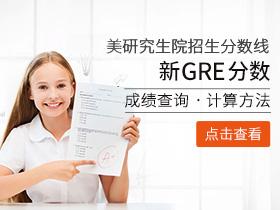 各高校招录GRE分数线发布 各部分题型分数档要求汇总