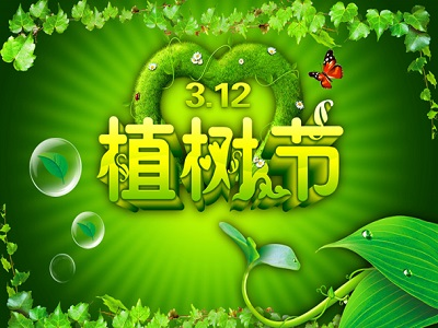 3月12日植树节全国人民植树造林和绿化祖国