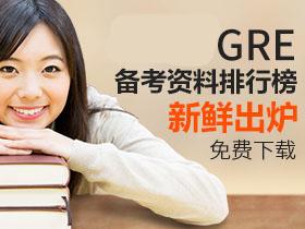 备考GRE 热门资料下载排行榜
