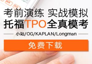 托福TPO在线模考软件下载