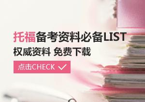【免费下载】托福备考资料必备LIST