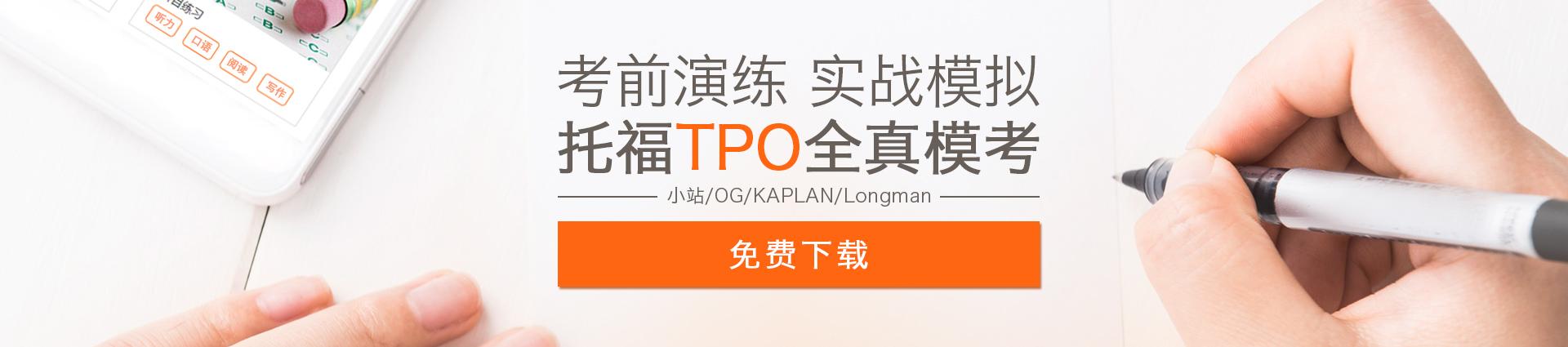托福TPO模考软件