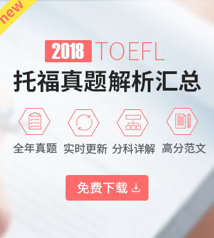 2018托福真题解析
