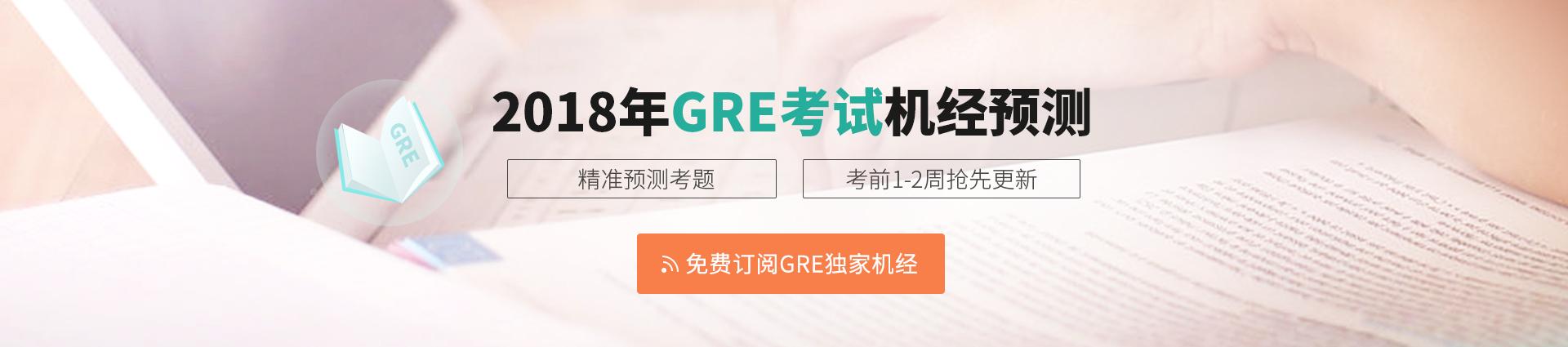 2018年GRE考试机经预测