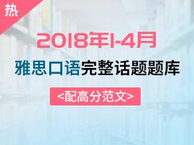 2018年1~4月雅思口语题库