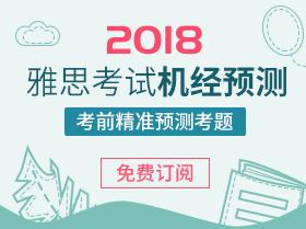 【免费下载】2018雅思机经预测