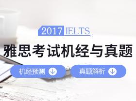 【免费下载】2017全年雅思真题