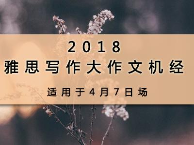 2018年4月7日场雅思写作机经预测