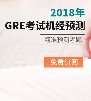 订阅下载2018年GRE考试机经预测