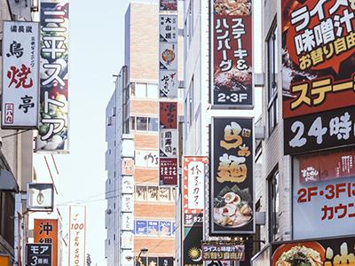 2019日本留学研究生文商类申请攻略