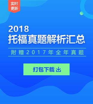 2018托福真题解析汇总