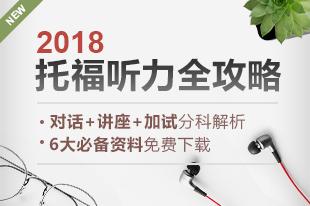 2018托福听力全攻略
