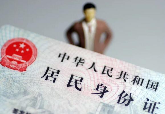 中国最新身份证新规出台 留学生及海外华人要注意了