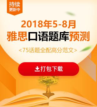 2018年5-8月雅思口语题库预测