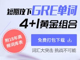 短期突击GRE单词 18年新版资料0元下载