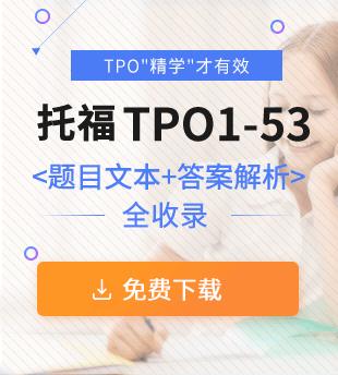 TPO1~53全集