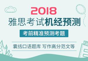 2018雅思机经预测【打包下载】