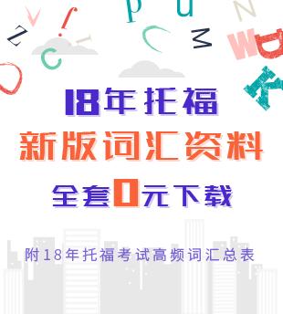 托福词汇资料下载
