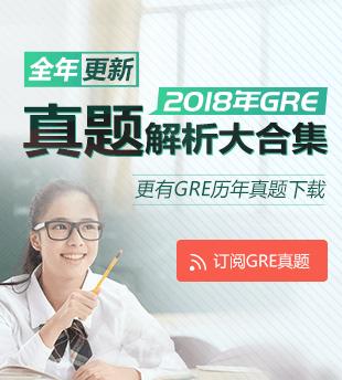 2018年GRE考后真题解析