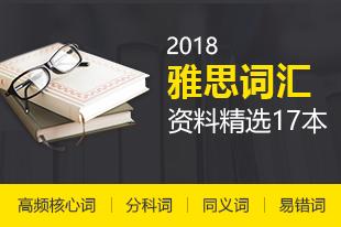 2018雅思词汇资料精选17本