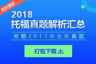 2018年托福真题