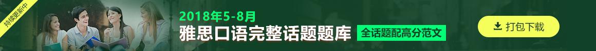 2018年5~8月雅思口语题库