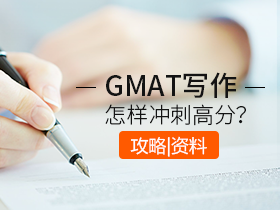 GMAT作文零基础也能拿高分攻略