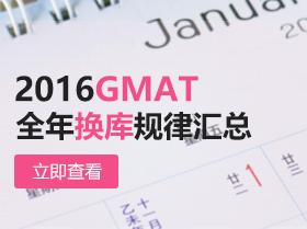 GMAT正式进入短库时代 揭秘2017换库规律
