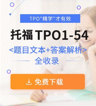 TPO1~54全集