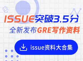 新版GRE写作资料大合集之ISSUE超全攻略