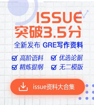 GRE写作资料之issue