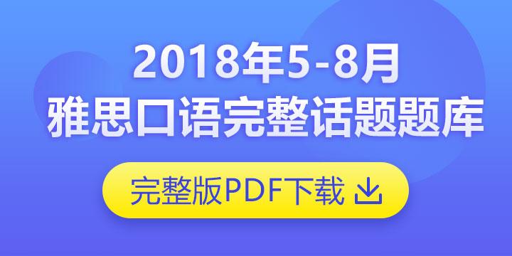 5-8月雅思口语题库