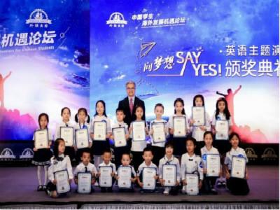 外联举办中国学生海外发展机遇论坛 打开教育新思路