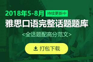 2018年5-8月雅思口语题库【免费】