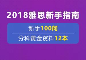 2018雅思新手入门指南