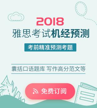 2018雅思机经预测