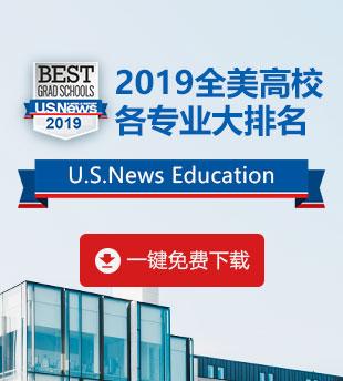 USnews美国大学各类专业院校排名