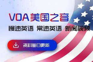 VOA美国之音听力视频资料下载