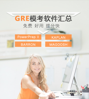 GRE模考软件汇总