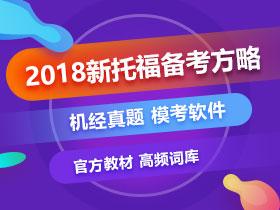 2018托福综合备考指导及资料下载