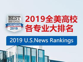 2019us news全美院校排行榜