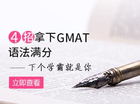 掌握GMAT语法解题4步骤 满分不再遥不可及