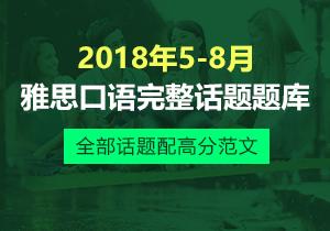 2018年5-8月雅思口语题库