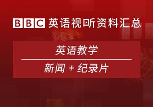 最新BBC视听资料汇总