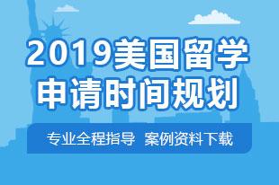 2019美国留学申请规划【优秀文书下载】