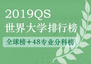 2019QS世界大学排行榜